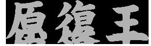 原復王ロゴ